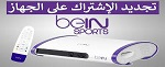 تجديد إشتراك beinsport